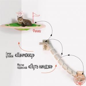 """Комплект подвесной для кошек """"Нобуру"""""""
